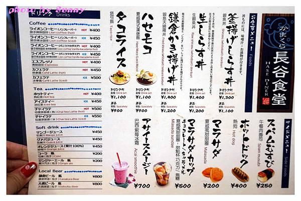 長谷食堂2.jpg