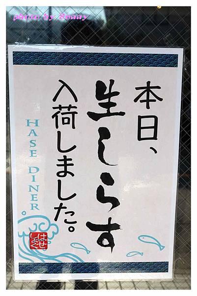 長谷食堂7.jpg