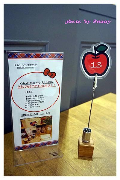 台場Kitty餐廳27.jpg