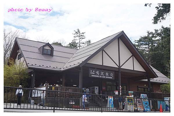 鳴澤冰穴5.jpg