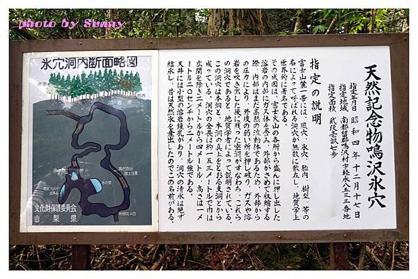 鳴澤冰穴6.jpg