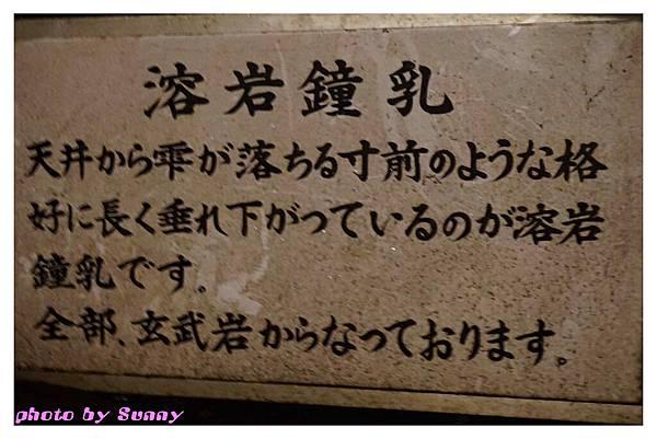 鳴澤冰穴11.jpg