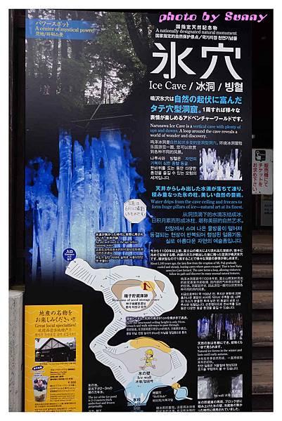 鳴澤冰穴31.jpg