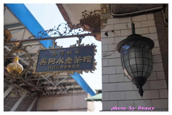 吳阿水老茶館27.jpg
