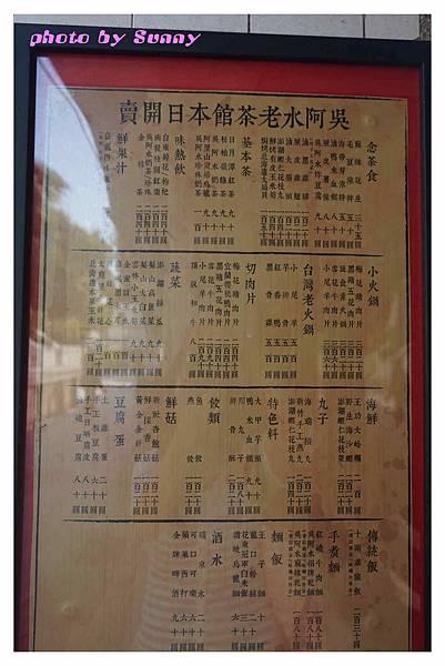 吳阿水老茶館28.jpg