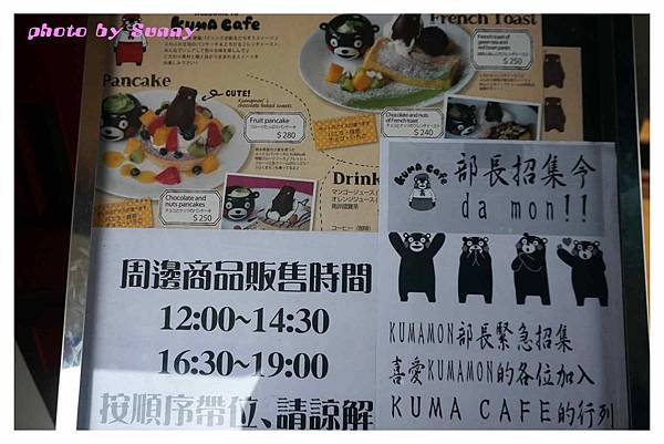 kuma cafe23.jpg