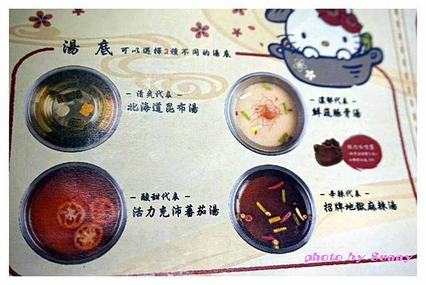 kitty火鍋24.jpg