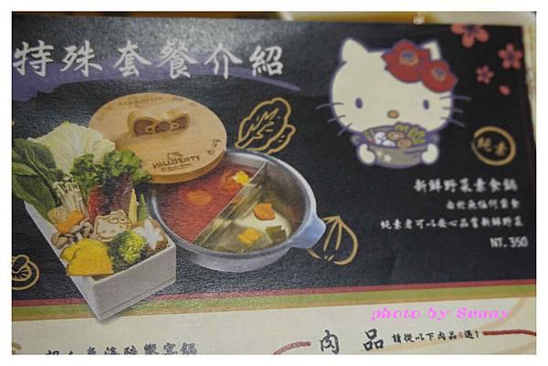 kitty火鍋25.jpg