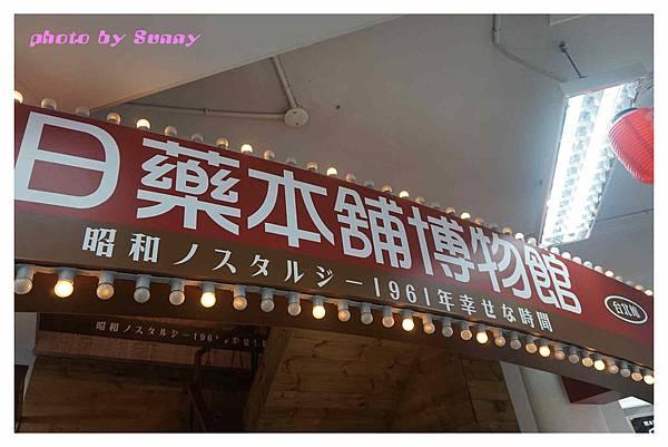 日藥本鋪博物館1.jpg