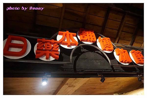 日藥本鋪博物館24.jpg