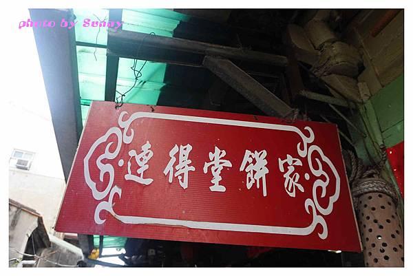 連得堂餅家7.jpg