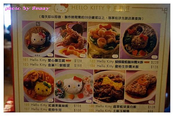 香港kitty中菜軒1.jpg