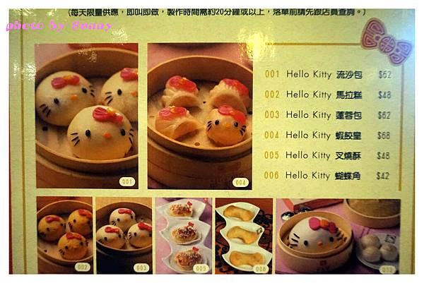 香港kitty中菜軒2.jpg