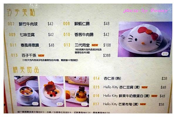 香港kitty中菜軒3.jpg