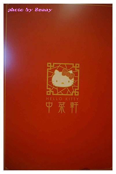 香港kitty中菜軒4.jpg