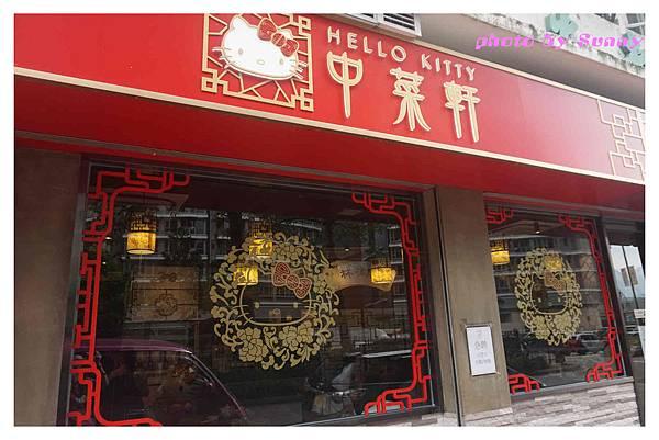 香港kitty中菜軒17.jpg