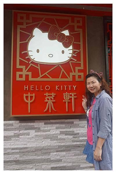 香港kitty中菜軒18.jpg