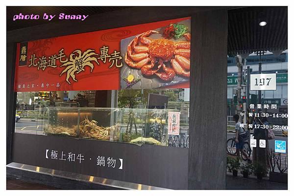鼎膾北海道螃蟹21.jpg