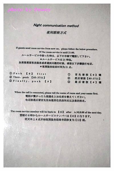 2015北九州自助-御宿仙壽34.jpg