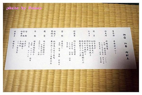 2015北九州自助-御宿仙壽晚餐8.jpg