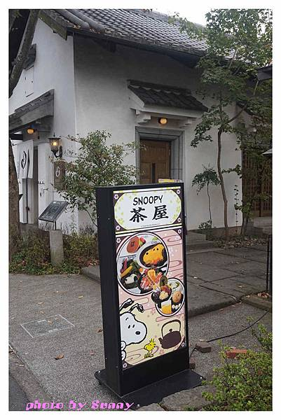 2015北九州自助-史努比茶屋3.jpg
