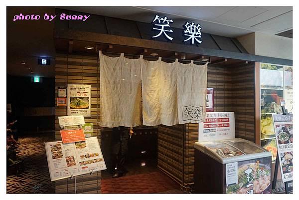 2015北九州自助-笑樂牛腸鍋1.jpg
