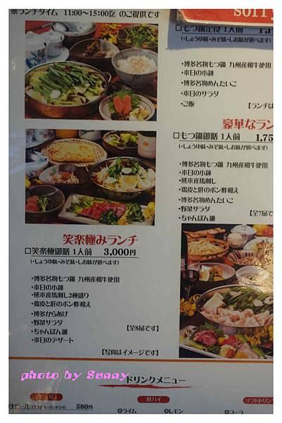 2015北九州自助-笑樂牛腸鍋4.jpg