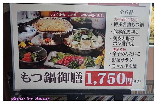 2015北九州自助-笑樂牛腸鍋6.jpg