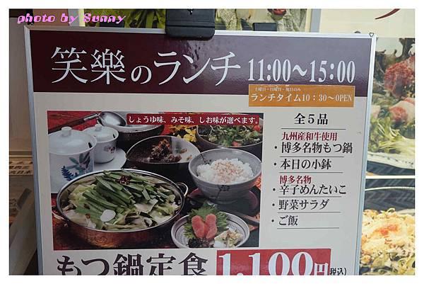 2015北九州自助-笑樂牛腸鍋5.jpg