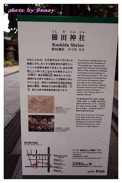 2015北九州自助-櫛田神社5.jpg