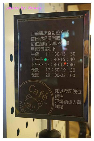 拉拉熊cafe45.jpg
