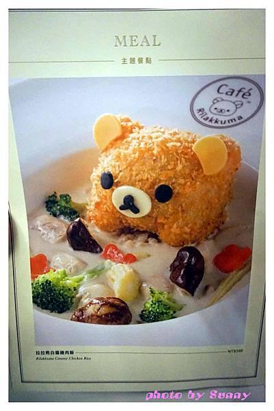 拉拉熊cafe7.jpg