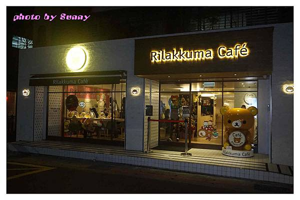拉拉熊cafe43.jpg