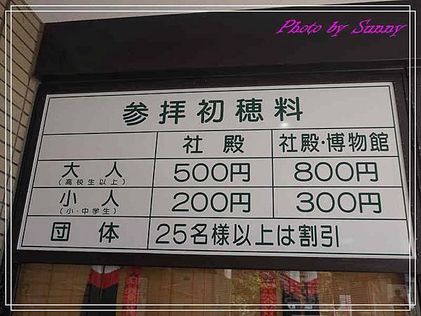 久能山東照宮9.jpg