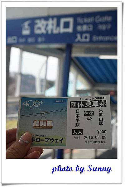 久能山東照宮43.jpg