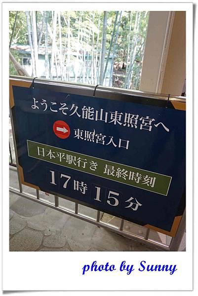 久能山東照宮45.jpg