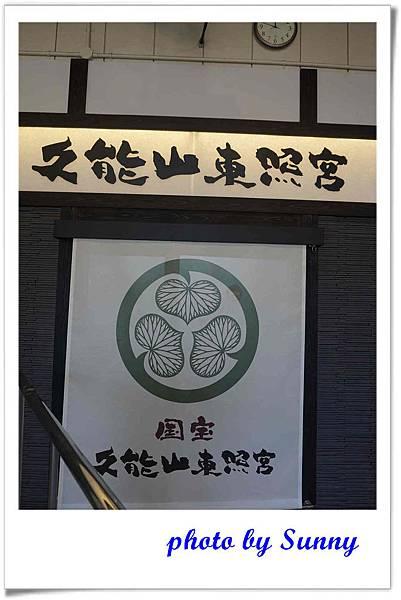 久能山東照宮47.jpg