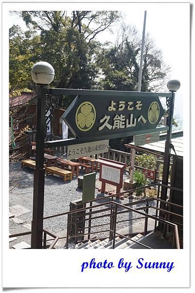 久能山東照宮49.jpg