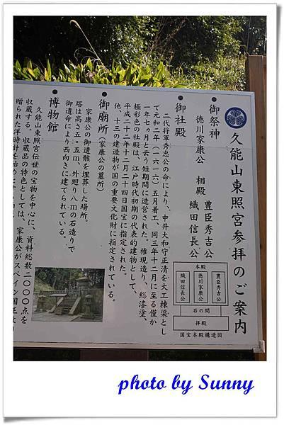 久能山東照宮59.jpg