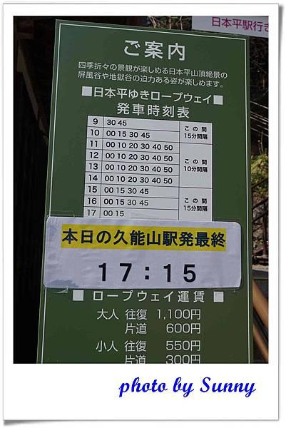 久能山東照宮61.jpg