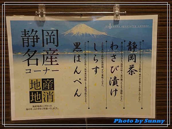 靜鐵靜岡站南飯店早餐7.jpg