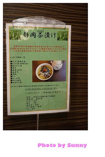 靜鐵靜岡站南飯店早餐14.jpg