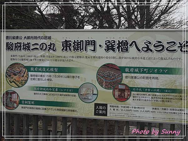 駿府城7.jpg
