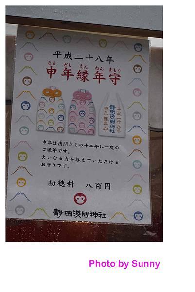 淺間神社8.jpg