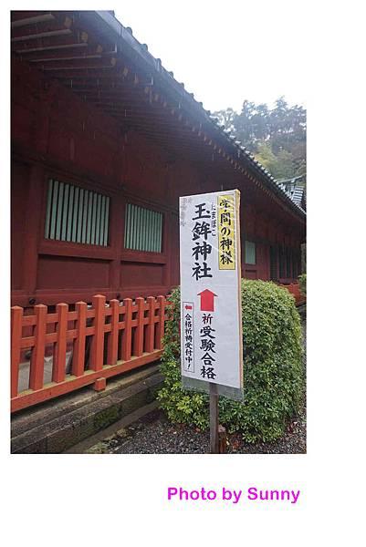 淺間神社13.jpg