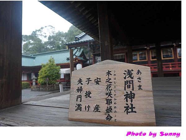 淺間神社22.jpg