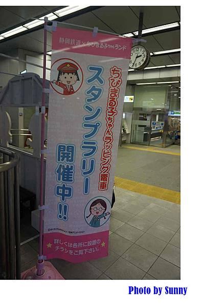 靜鐵小丸子列車5.jpg