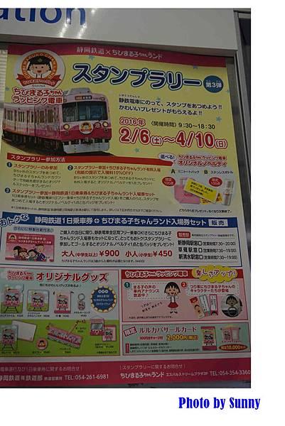 靜鐵小丸子列車8.jpg