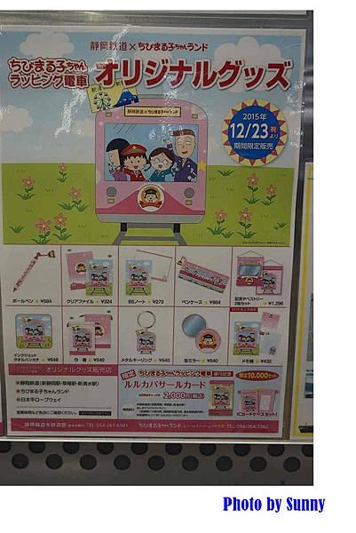 靜鐵小丸子列車7.jpg