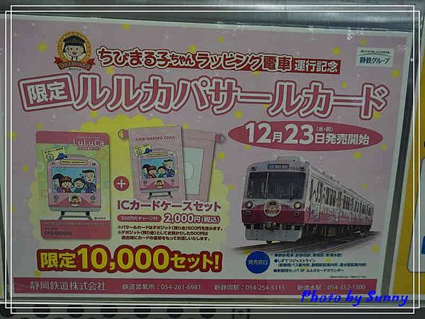 靜鐵小丸子列車24.jpg